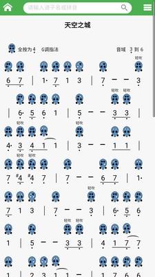 陶笛简谱截图1