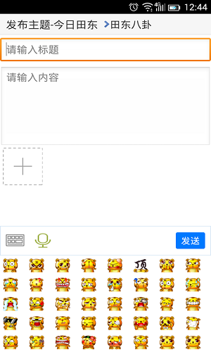 田东生活网截图