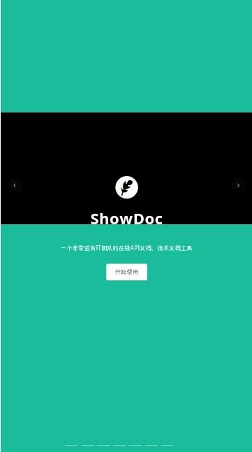 showdoc截图3