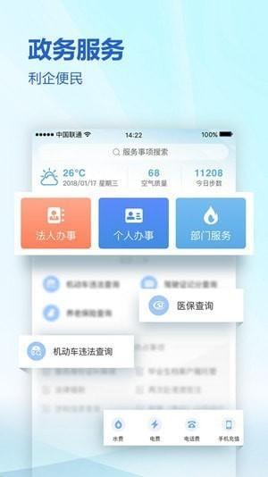 湖南政务服务网截图