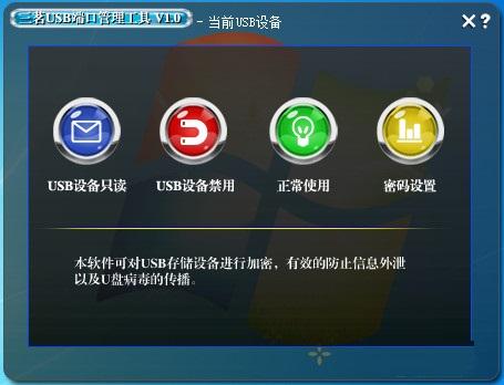 三茗USB端口管理工具截图1