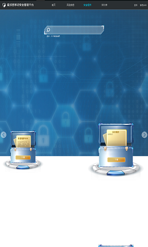 爱加密管理平台截图