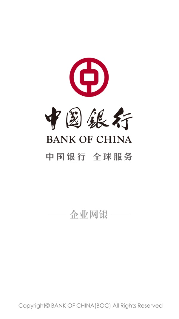 中国银行企业网银截图