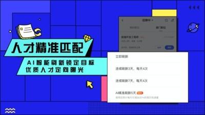 智联企业版截图2