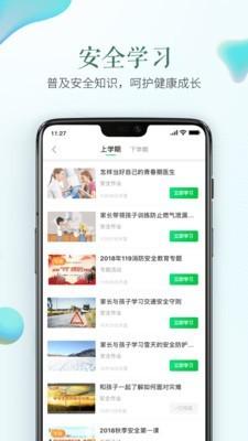衢州安全教育平台截图1