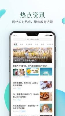 衢州安全教育平台截图2