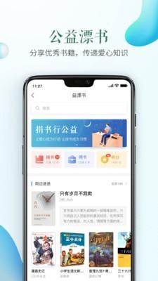 衢州安全教育平台截图3