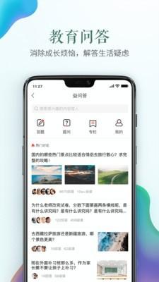 衢州安全教育平台截图4