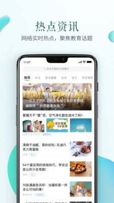 衢州安全教育平台截图