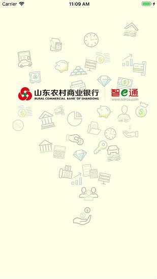 山东农村商业银行截图1