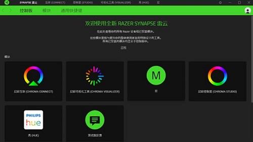 雷云3 Razer Synapse截图
