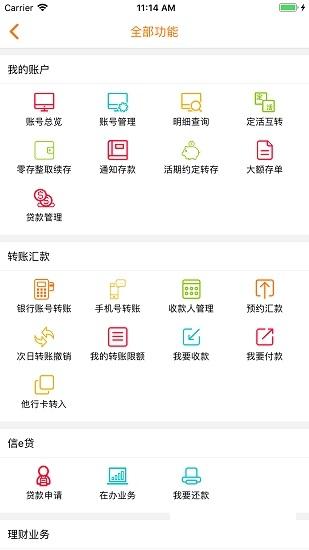 山东农村商业银行截图