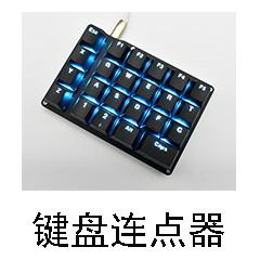 多玩键盘连点器