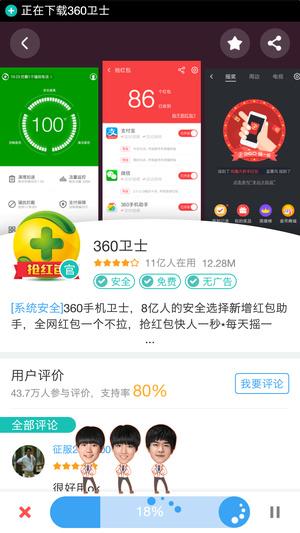 360应用市场截图3
