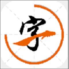 汉字笔画大全
