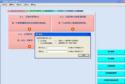 三菱PLC学习软件(FX-TRN-BEG-C)截图1