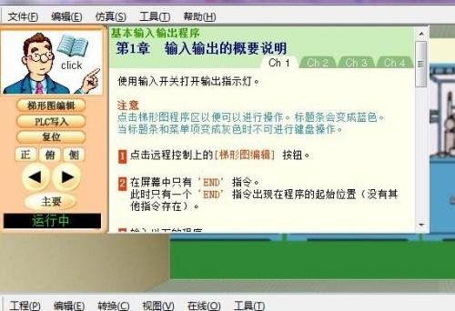 三菱PLC学习软件(FX-TRN-BEG-C)截图