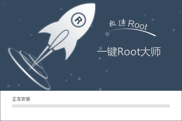 一键Root大师截图