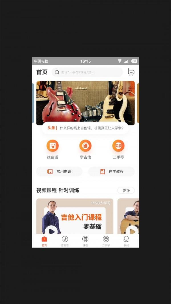 吉他世界网截图