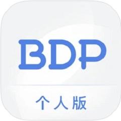 BDP个人版
