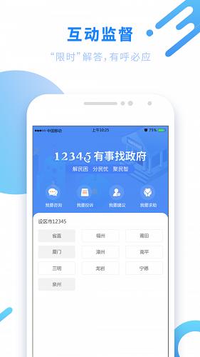 闽政通APP截图4