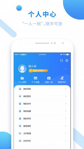 闽政通APP截图5