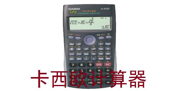 卡西欧计算器截图