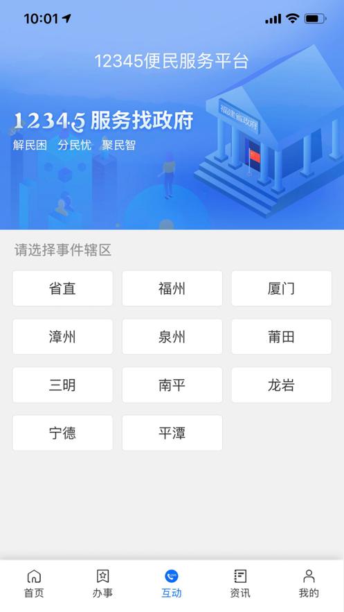 闽政通APP截图