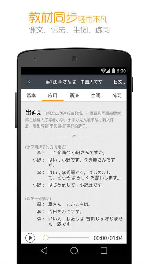 标准日本语截图3