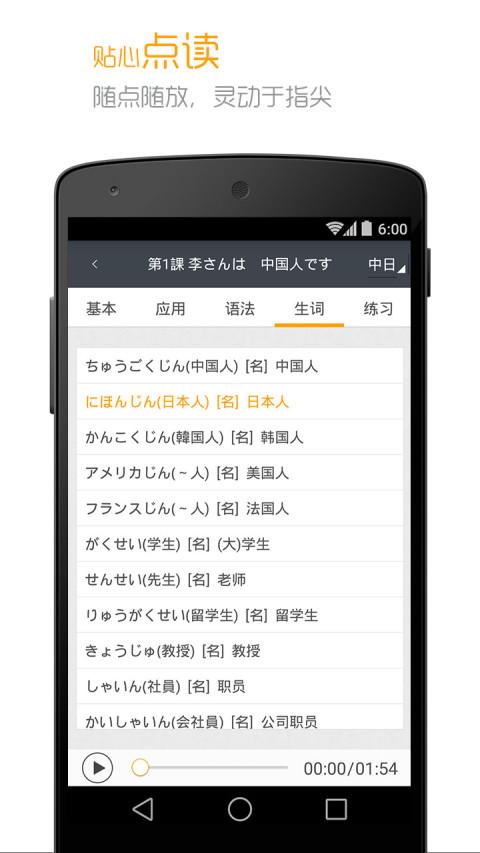 标准日本语截图4