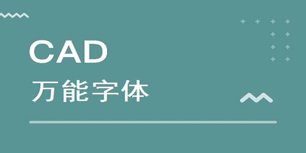 CAD万能字体截图