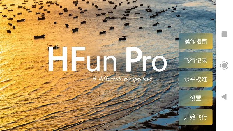 HFunPlus截图