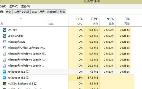 NetKeeper截图1