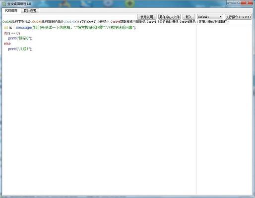 金浚桌面编程截图