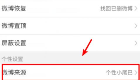 微博客户端截图