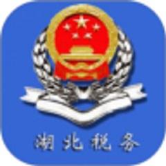 湖北省稅務局