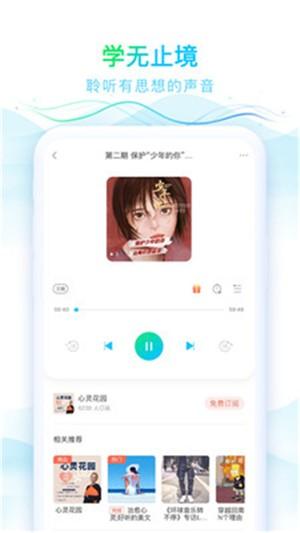 华语之声截图4