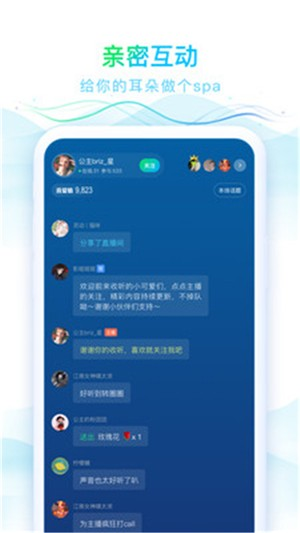华语之声截图