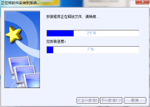 NetKeeper截图