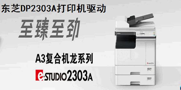 东芝DP2303A打印机驱动截图