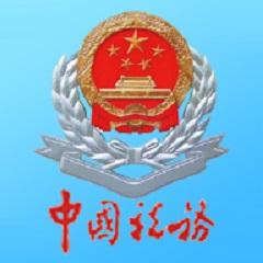四川網上稅務局