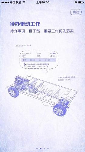 M3-移动办公平台截图2