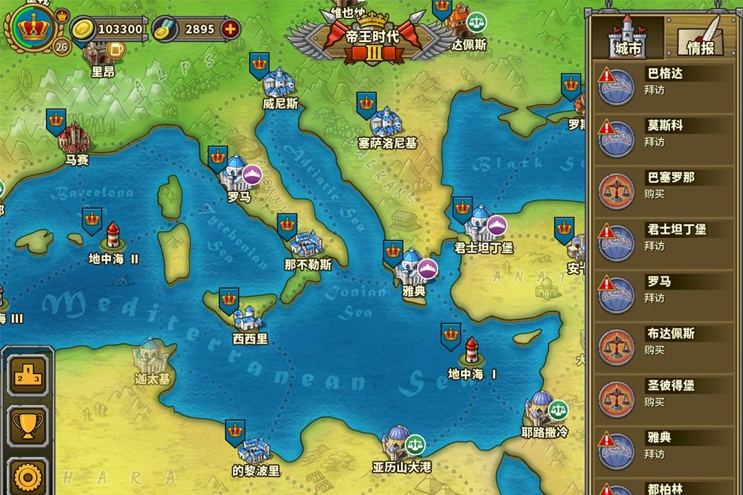欧陆战争5:帝国截图
