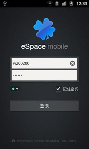 eSpace截图