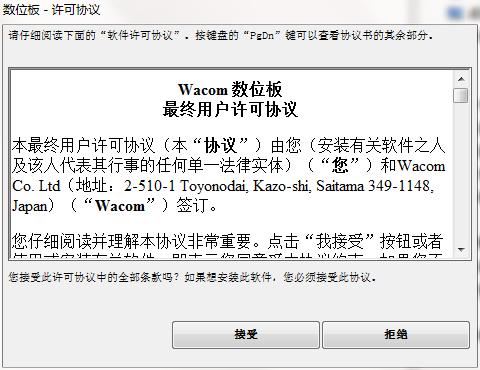 wacom ctl671驱动截图
