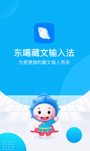 东嘎藏文输入法截图1