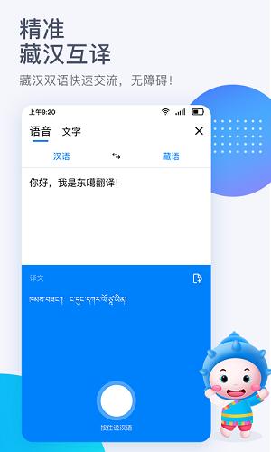 东嘎藏文输入法截图4