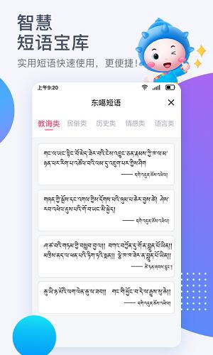 东嘎藏文输入法截图5