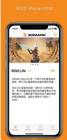 3DMark Wild Life截图