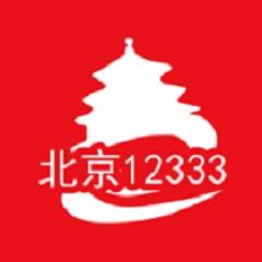 北京人社局
